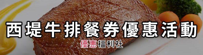 西堤牛排優惠餐券‧TASTy Coupon王品主餐/開胃沙拉消費折扣