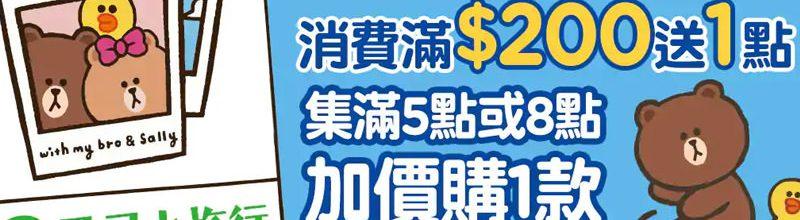 2019屈臣氏集點換購‧LINE熊大馬克隨行杯/吹風機/登機箱