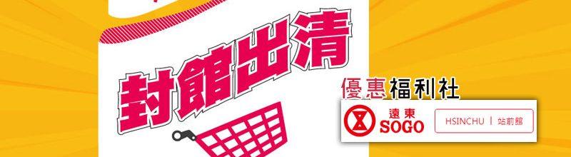 SOGO新竹站前店閉館特賣會‧服飾/家電/化妝品送抵用券抽獎