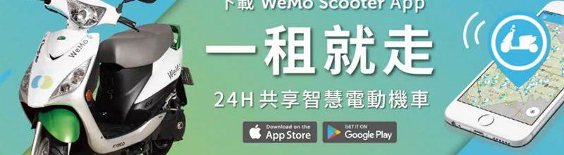 WeMo 共享機車無限騎方案‧$150/3小時、$350/天騎到飽