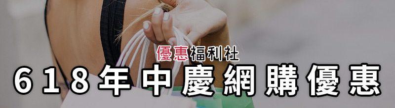 618年中慶特價商品‧淘寶/蝦皮/Yahoo/PChome/momo優惠