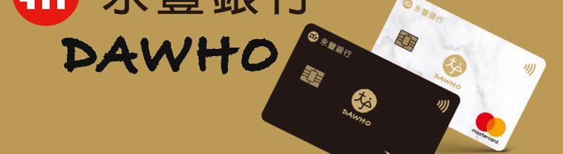 永豐 DAWHO 數位銀行‧活存1.1%/免費跨轉提款/信用卡2%回饋