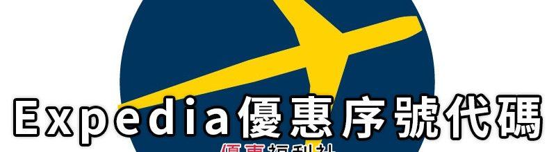 Expedia 優惠序號‧智遊網機票/飯店/遊樂園門票/租車折扣代碼