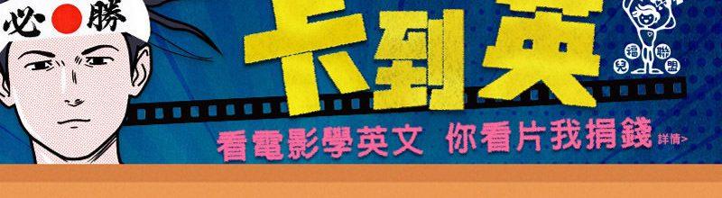 friDay ICRT 免費動畫線上看序號兌換‧追劇學英文做公益