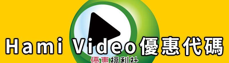 Hami Video優惠代碼促銷序號‧免費會員電影/頒獎典禮線上看