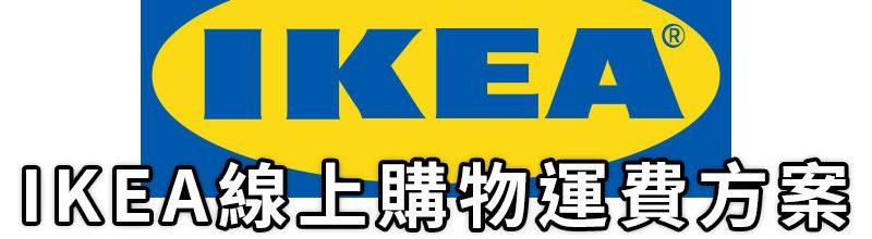 IKEA 家具優惠方案‧線上購物免運費/超商取貨/滿額領貨折扣