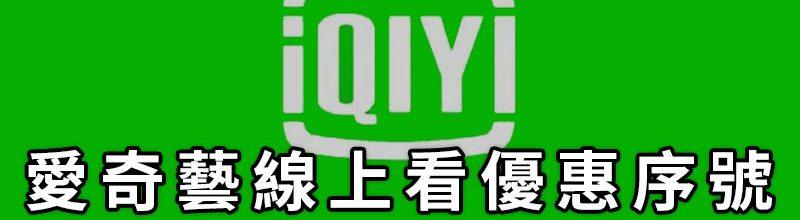 愛奇藝優惠序號代碼‧台日韓陸劇劇線上看會員升級折扣 Iqiyi Coupon