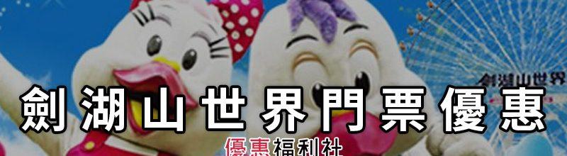 劍湖山世界門票優惠活動‧水上樂園/摩天輪兒童/學生折扣方案