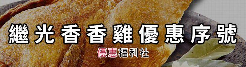 繼光香香雞優惠折扣券代碼‧炸雞超值餐組合回饋