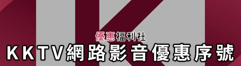 KKTV 序號優惠碼‧台日韓電視劇/綜藝節目線上看免費方案