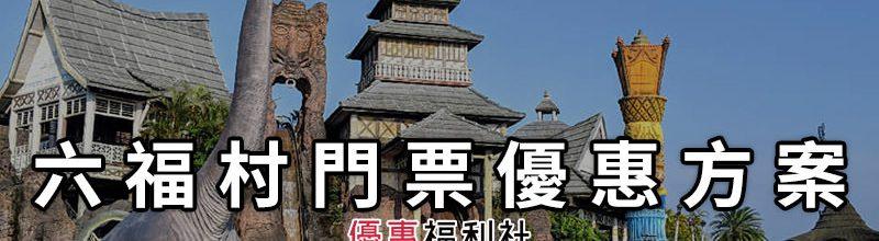 2019六福村門票優惠券代碼‧動物園/水上樂園免費套票折扣序號