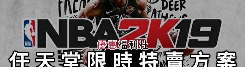 NBA 2K19 Switch 特價優惠‧任天堂 eShop 只要美金$2.99