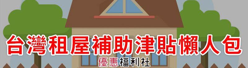 台灣各縣市租屋補助金優惠‧婚育家庭/單身族每月$2600~5000