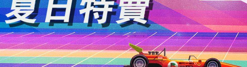 Steam Summer Sale 夏日特賣‧熱門電玩 3~7 折優惠價折扣