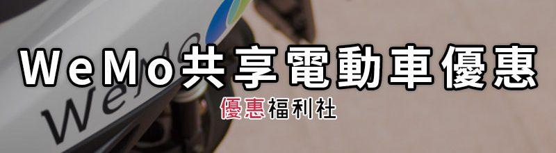 WeMo 促銷優惠騎乘金‧台北電動機車租借無限騎到飽方案