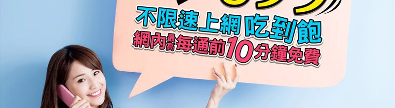 中華電信 4G 699 方案‧不限速上網吃到飽/網內前10分鐘免費