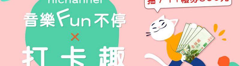 中華電信 hichannel 打卡出任務抽威秀電影票‧7-11禮券500元