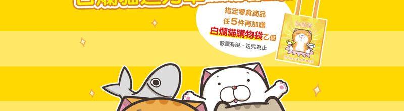 全家白爛貓迴力車加價購‧指定商品滿20元加價69元換購
