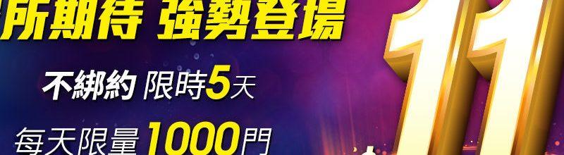 2019亞太電信月租費$11元‧4G上網1GB流量不綁約費率專案