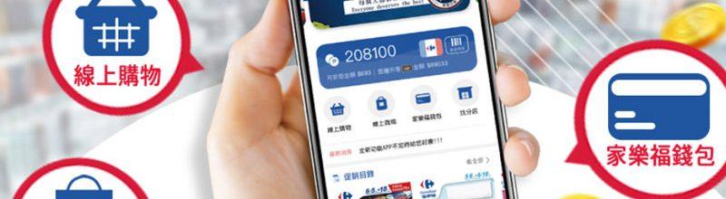 家樂福電子錢包回饋‧Carrefour Wallet行動支付信用卡儲值教學