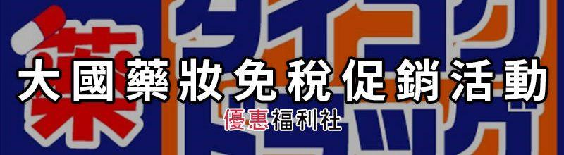 日本大國藥妝免退稅折扣‧信用卡現金回饋促銷方案 Daikoku Coupon