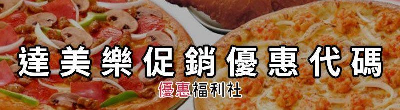 達美樂促銷折扣券序號‧Dominos Pizza披薩優惠代碼/外送外帶回饋