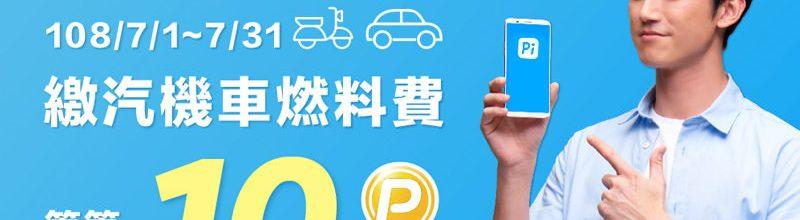 玉山 Pi 拍錢包信用卡繳汽車燃料稅‧送 10 P 幣免手續費優惠