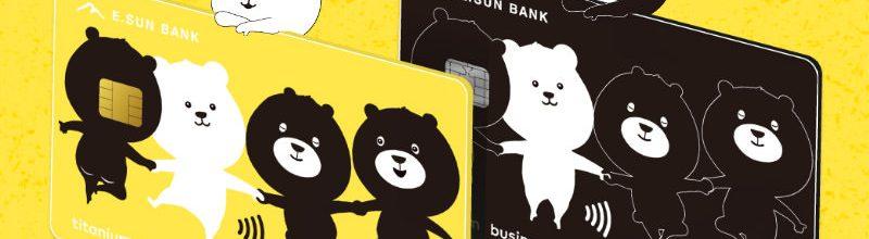 玉山 U Bear 信用卡現金回饋‧一般消費1%/網購5%/超商8%/電影20%