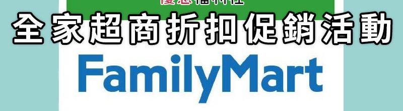 FamilyMart 全家便利商店折扣活動‧咖啡買一送一/累積點數抽獎方案
