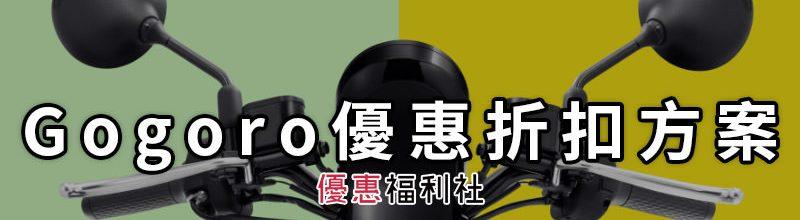 Gogoro 電動車優惠回饋‧電池方案/配件特賣折扣懶人包