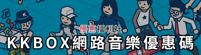 KKBOX 促銷優惠序號‧台日韓流行音樂/頒獎典禮線上看會員免費方案