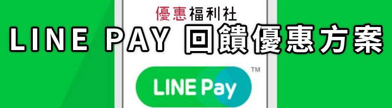 LINE Pay 現金回饋優惠方案‧行動支付網路消費點數折扣活動