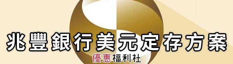 兆豐銀行美元定存高利息優惠方案‧MegaLite 7% 美金高利活動