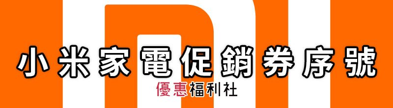 小米家電促銷序號代碼‧手機/空氣淨化器折扣/信用卡回饋 Mi Coupon