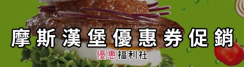 摩斯漢堡優惠促銷活動‧菜單餐券折扣代碼序號 Mos Burger Coupon