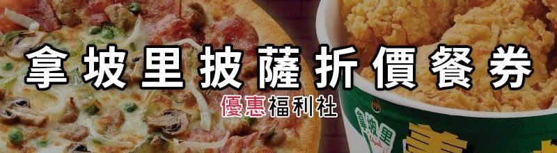 拿坡里披薩折扣券代碼‧外送/外帶信用卡現金回饋 Napoli Pizza