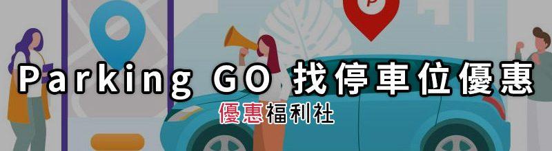 Parking GO 找停車位折扣代碼‧Line Points 點數回饋優惠方案