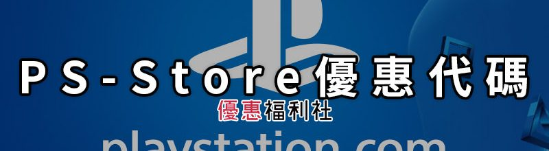 PlayStation Store Coupon 促銷代碼序號‧網路線上遊戲折扣方案
