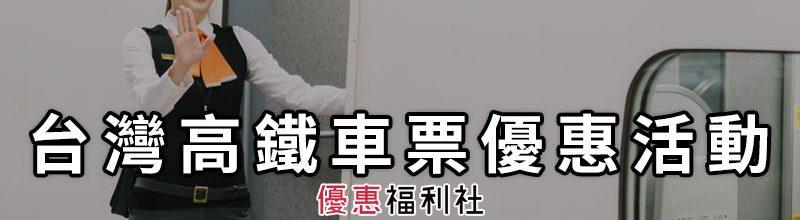 台灣高鐵車票優惠促銷‧學生早鳥票折扣/信用卡現金回饋方案