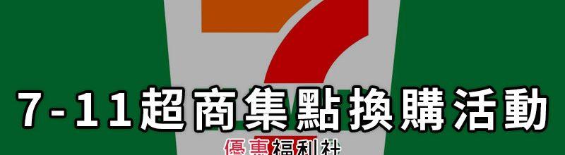 7-11 超商集點加價換購活動‧迪士尼櫻花季/利曼8大車隊爭霸集點送