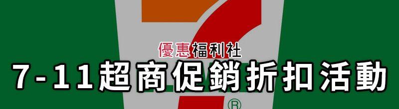 7-Eleven 折扣促銷活動‧7-11 咖啡買一送一/票券/購物優惠回饋