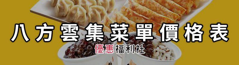 八方雲集菜單價錢‧水餃/鍋貼/麵食/湯品/飲料價格 8 Way Menu