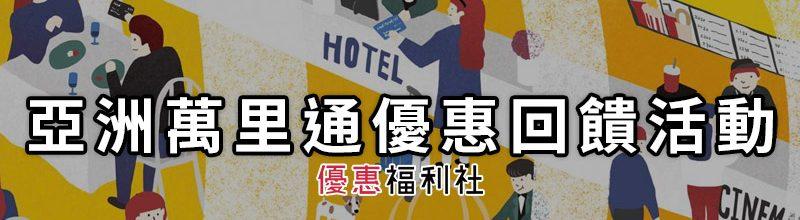 亞洲萬里通里程數回饋‧Asia Miles Coupon 機票/酒店/餐廳折扣