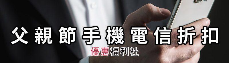 2019父親節電信資費折扣方案‧中華電/台灣大/遠傳上網吃到飽