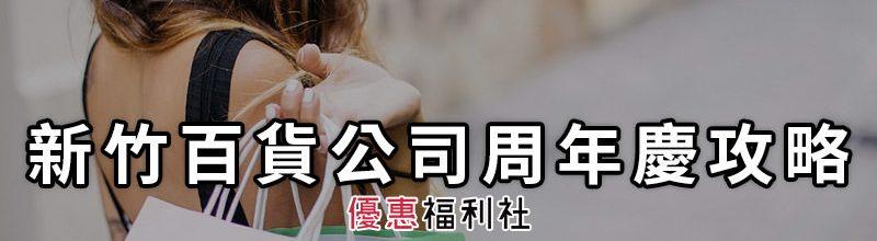 新竹百貨公司週年慶檔期DM‧巨城/大遠百/大魯閣特價型錄促銷