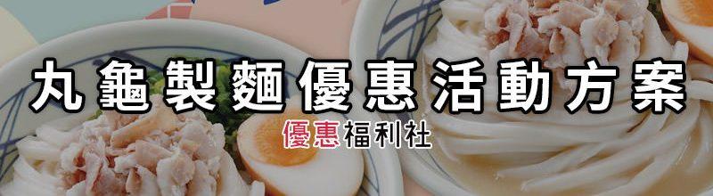 丸龜製麵優惠活動‧豚骨烏龍麵買一送一/飯糰炸物/親子丼折扣