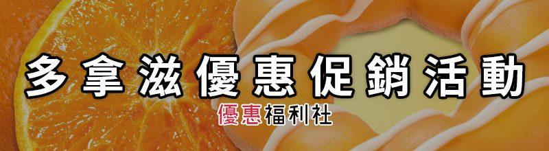 多拿滋折扣特賣活動‧Mister Donut Coupon 甜甜圈點心餐券優惠