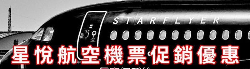 星悅航空機票優惠促銷 Starflyer Coupon‧日本旅遊線上訂機票回饋