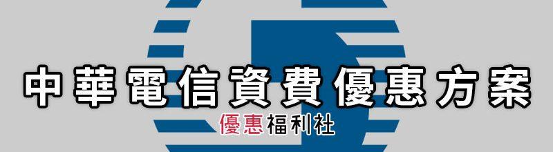 中華電信優惠方案‧上網吃到飽/攜碼續約購機學生專案折扣活動