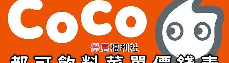 CoCo 菜單價格表‧珍珠奶茶/咖啡/冰沙外送-都可飲料價錢